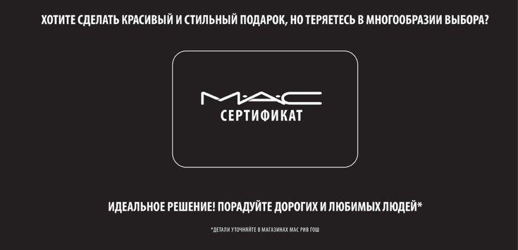 Подарочные сертификаты МАС   РИВ ГОШ - сеть магазинов косметики и парфюмерии