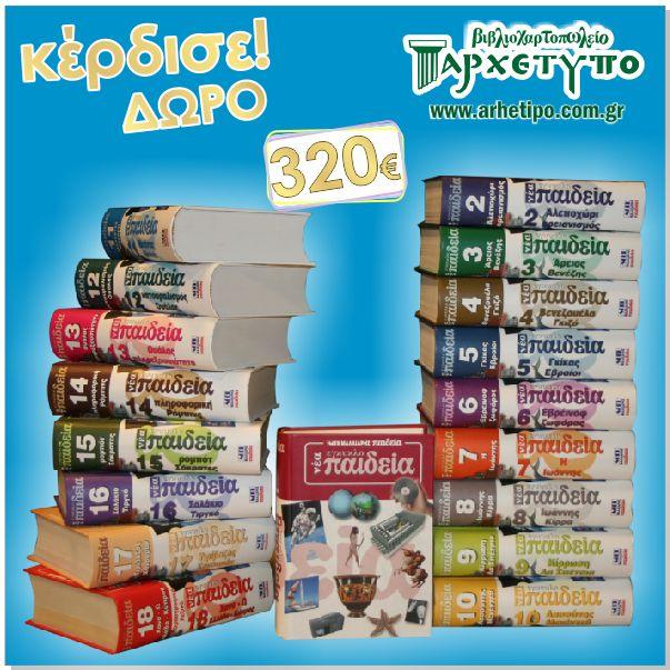 Διαγωνισμοί , εκτπώσεις και προσφορές αποτυπώνονται με τον καλύτερο τρόπο από το artgraphix και τους γραφίστες του! www.facebook.com/artgraphix