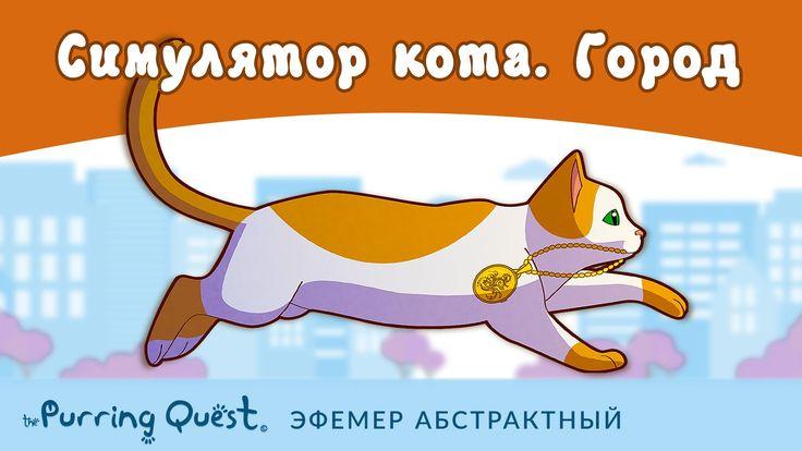 В этом видео #Эфемер продолжит играть за кота в игре Purring Quest, в этот раз нас ждёт город с его опасностями... Котик умирал очень часто =)