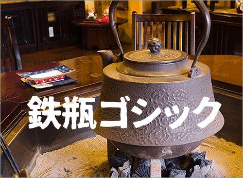 商用利用無料!ごつごつした感じがいい味をだしてる日本語の極太フリーフォント -鉄瓶ゴシック