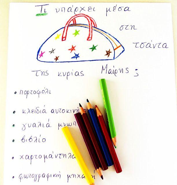 Dyslexia at home: Λογική σκέψη & Δυσλεξία. Μια άσκηση ενίσχυσης για κατανόηση κειμένων.