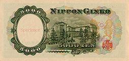 【五千円紙幣 C号券】裏面 日本銀行