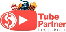 Tube-Partner - Партнёрка Ютуб для Начинающих с 0 подписчиков на YouTube! Уже есть первые положительные результаты. Спешите присоединиться.