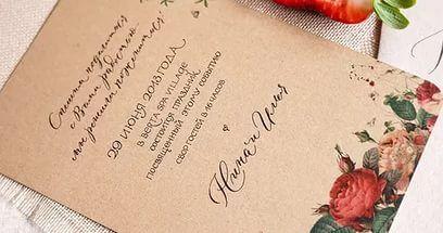 свадебная каллиграфия: 20 тыс изображений найдено в Яндекс.Картинках