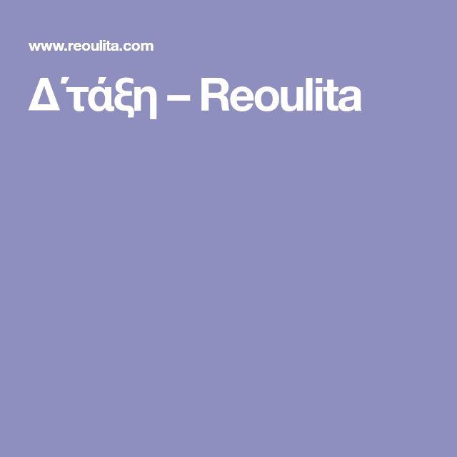 Δ΄τάξη – Reoulita