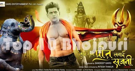Ravi Kishan Tujh Sang Preet Lagai Sajani Bhojpuri Movie 2017 Star Cast and Crew - MT Wiki Providing Latest Tujh Sang Preet Lagai Sajani film Full star-cast, Trailer Video, Songs, Poster, Release Date, News, Actress, Actors name, photos and more info.