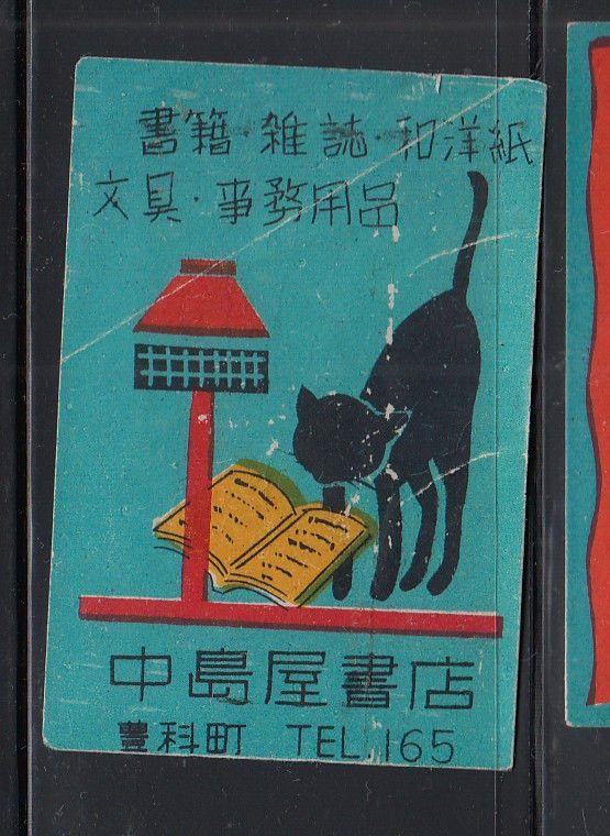 豊科町 中島屋書店 豊科町は長野県か?