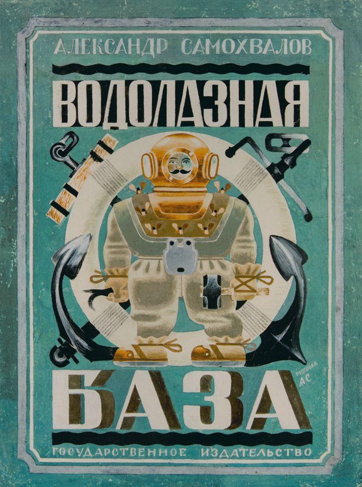 Самохвалов А.Н. Обложка к книге А.Н. Самохвалова «Водолазная база». 1928