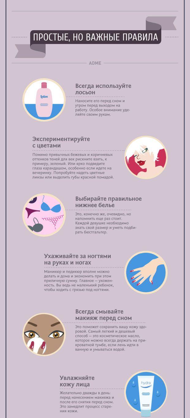 Гид по женскому стилю: 25 дельных советов
