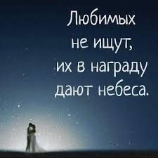 Картинки по запросу цитаты про любовь