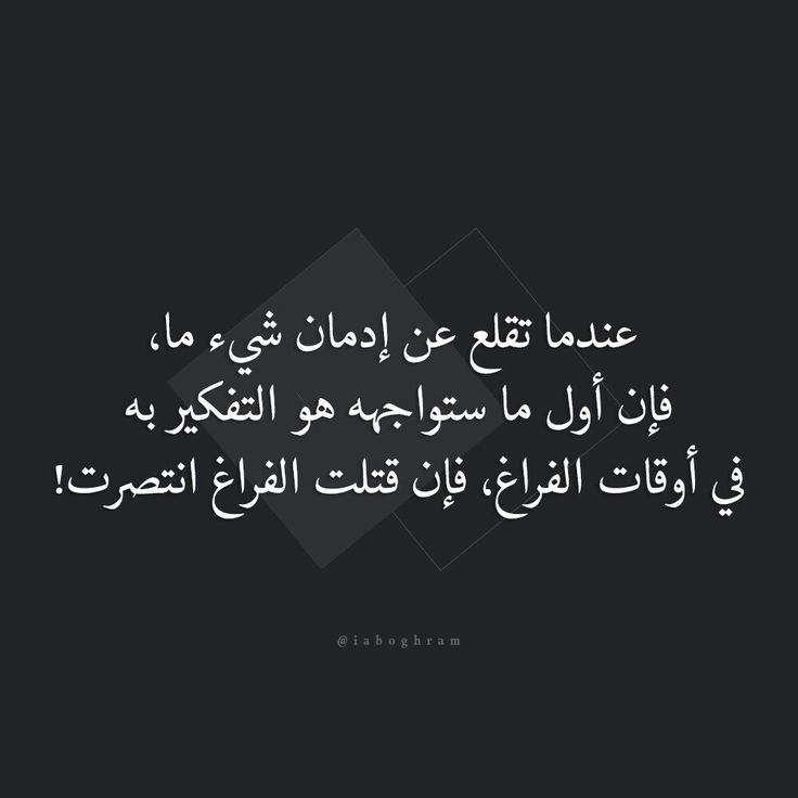 Pin By Mohammad Wattar On كلمات ذات معنى Quotes For Book Lovers Cool Words Words