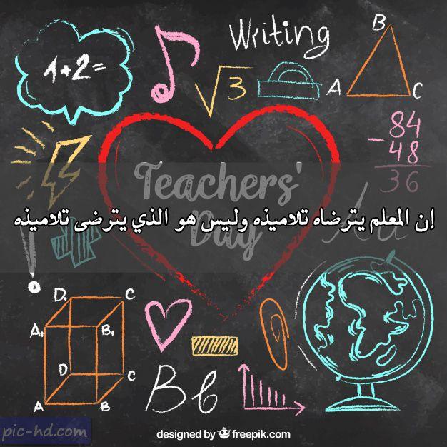 صور عن المعلم عبارات عن المعلم مكتوبة على صور Check More At Https Pic Hd Com Images About Teacher Teacher Quotes Funny Teacher Quotes Cool Words