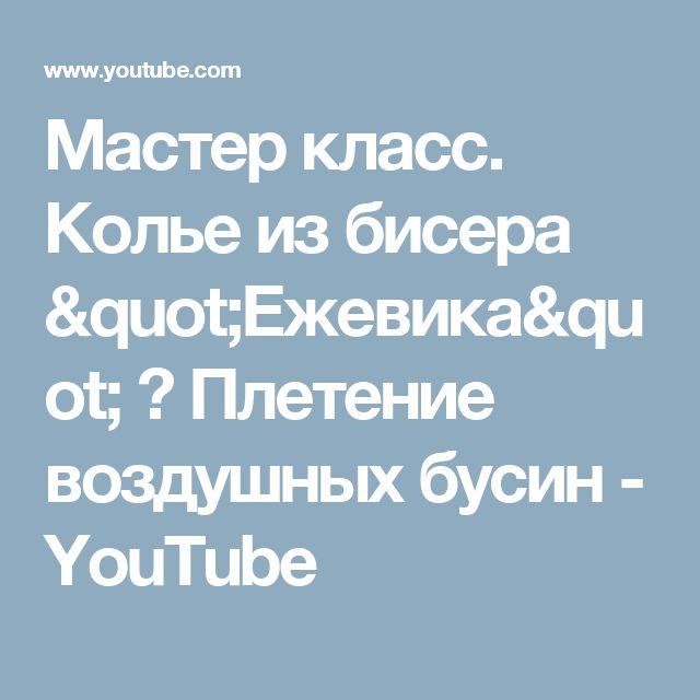 "Мастер класс. Колье из бисера ""Ежевика"" 🍇 Плетение воздушных бусин - YouTube"