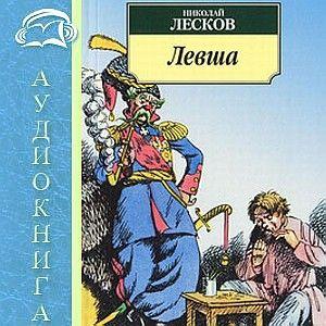 Н. Лесков- Левша (слушать онлайн) - Русская литература - Аудиокниги онлайн