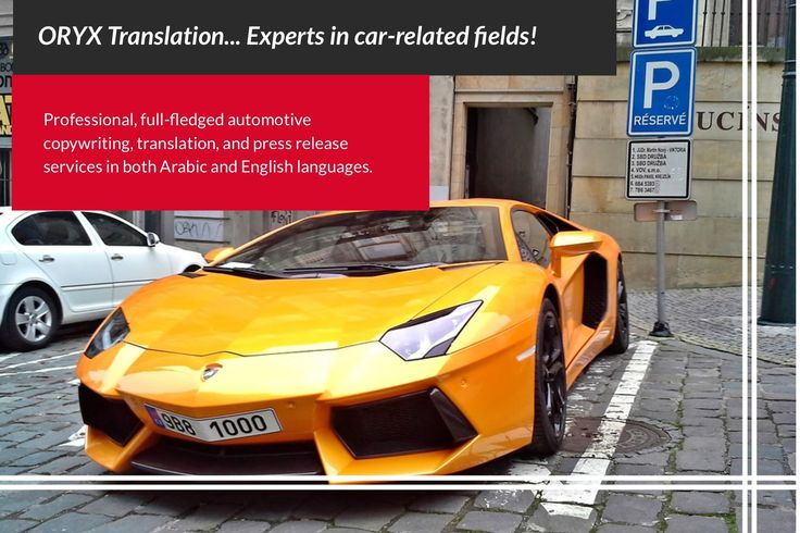 Our talented team offers a comprehensive automotive copywriting service ranging from full press kits to simple press releases. What is more, we offer automotive editorial services for many online media companies and reputable media outlets across the region, both in English and Arabic. http://wu.to/F7VqPx #automotive #copywriting  #translation
