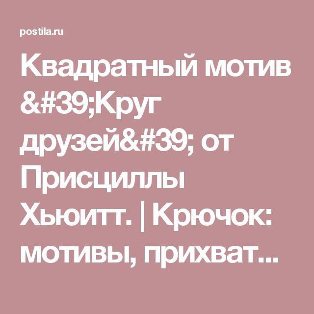 Квадратный мотив 'Круг друзей' от Присциллы Хьюитт. | Крючок: мотивы, прихватки, коврики | Постила