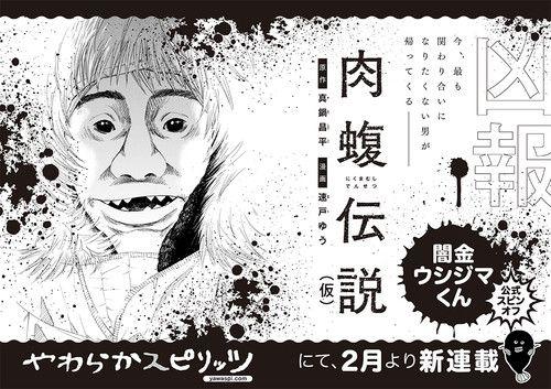 Ushijima the Loan Shark Gets Spinoff Manga About Nikumamushi