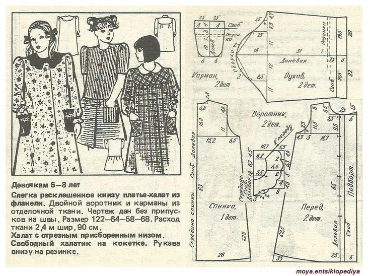 Халаты девочкам 6-8 лет   Одежда для детей, Выкройки и ...