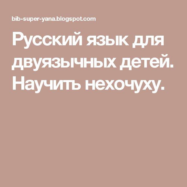 Русский язык для двуязычных детей. Научить нехочуху.