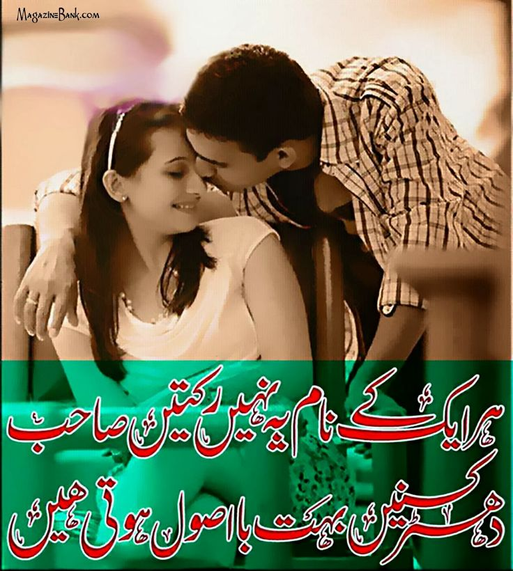 Sad Images Of Love With Quotes In Urdu Boy : Sad-Shayari-With-Images-In Urdu-Hindi-For-Girlfriend Urdu poetry ...