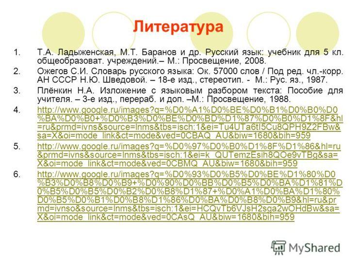 Гармония 3 класс русский язык 1 часть соловейчик готовое домашнее задание упр 306ние