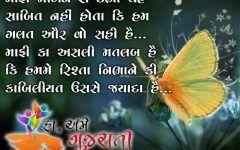 Good Morning Gujarati Sms Image Goodmorningimagesnewcom Good