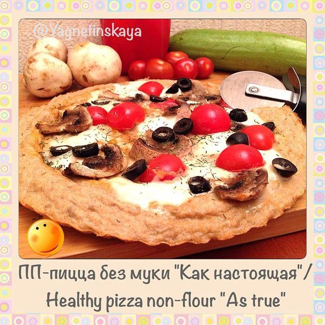 """Диетическая пицца без муки """"Как настоящая""""/ Healthy pizza non-flour """"As true"""" - диетическая пицца / диетические бургеры - Полезные рецепты - Правильное питание или как правильно похудеть"""
