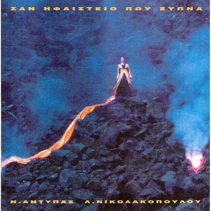 ΑΛΚΗΣΤΙΣ ΠΡΩΤΟΨΑΛΤΗ Σαν ηφαίστειο που ξυπνά (1997)