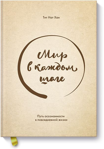 Книгу Мир в каждом шаге можно купить в бумажном формате — 690 ք, электронном формате eBook (epub, pdf, mobi) — 199 ք.