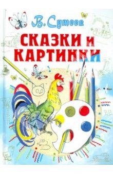 Сказки и картинки. Рисунки Сутеева.