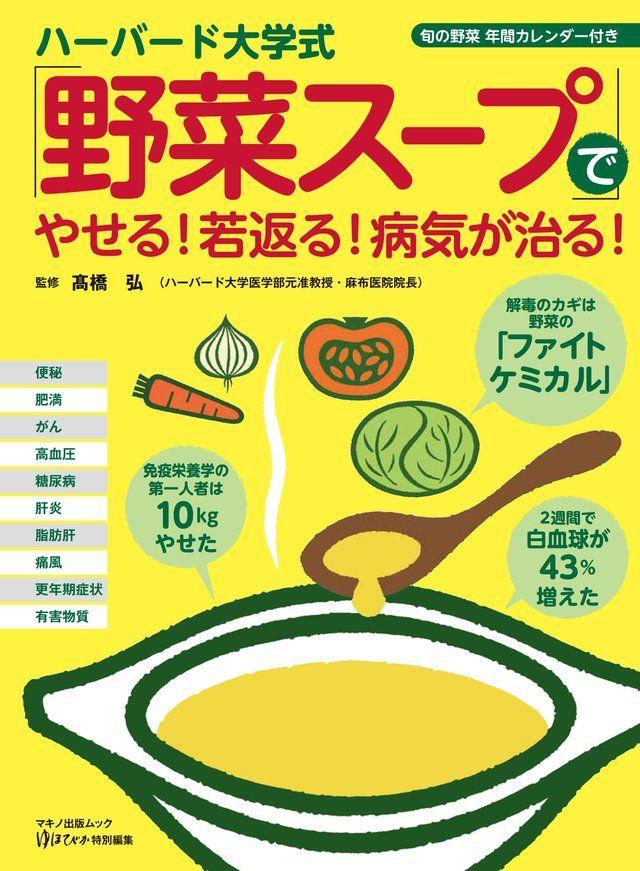 ハーバード大学式「野菜スープ」でやせる!若返る!病気が治る! – 2013/10/28
