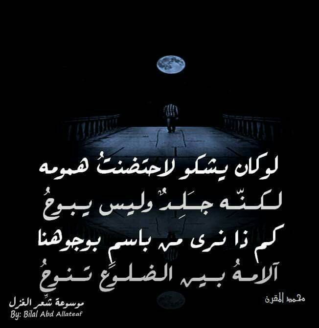 Pin By كل جميل قصير On روائع الشعر Love Quotes Quotes Arabic Quotes