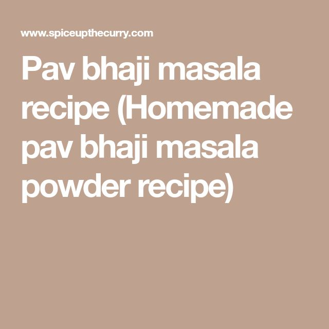 Pav bhaji masala recipe (Homemade pav bhaji masala powder recipe)