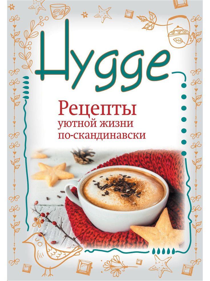 Hygge (хюгге) - умение сделать жизнь уютной, комфортной, спокойной. Жизнью, в которой нет места скуке и плохому настроению. Жизнью, полной простых радостей и удовольствий, доступных каждому. Хюгге делает людей не только более счастливыми и здоровыми, но и более успешными. Именно этого вам не хватает для счастья? Тогда - добро пожаловать в мир хюгге! Эта книга - не только о счастье и уюте, которые принесет вам хюгге, но и психологический практикум, который поможет понять, чего на самом деле…