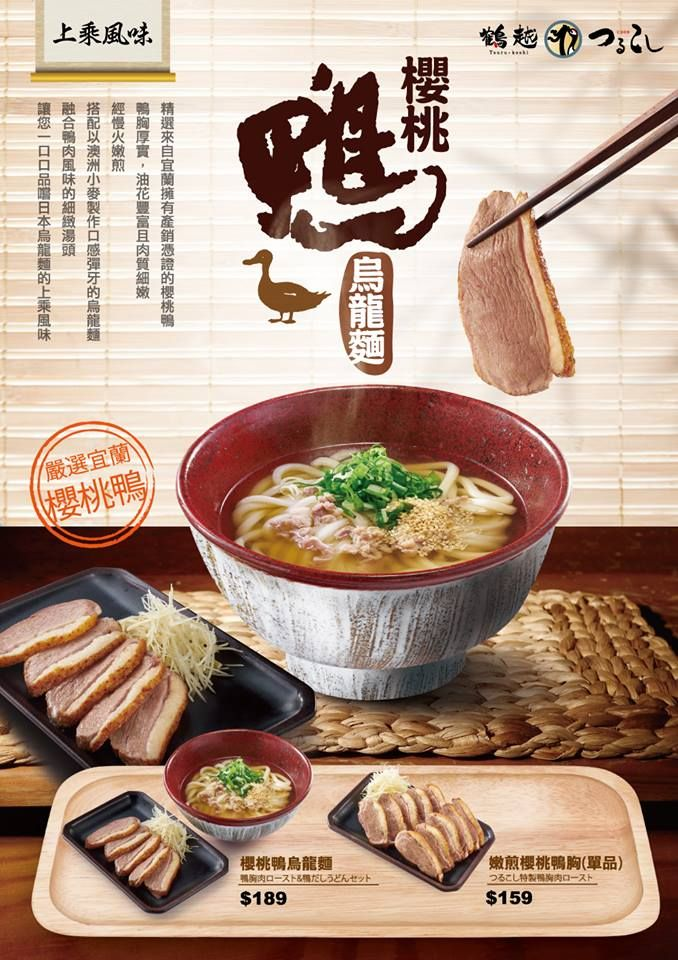 690 best japanese style images on pinterest food posters menu