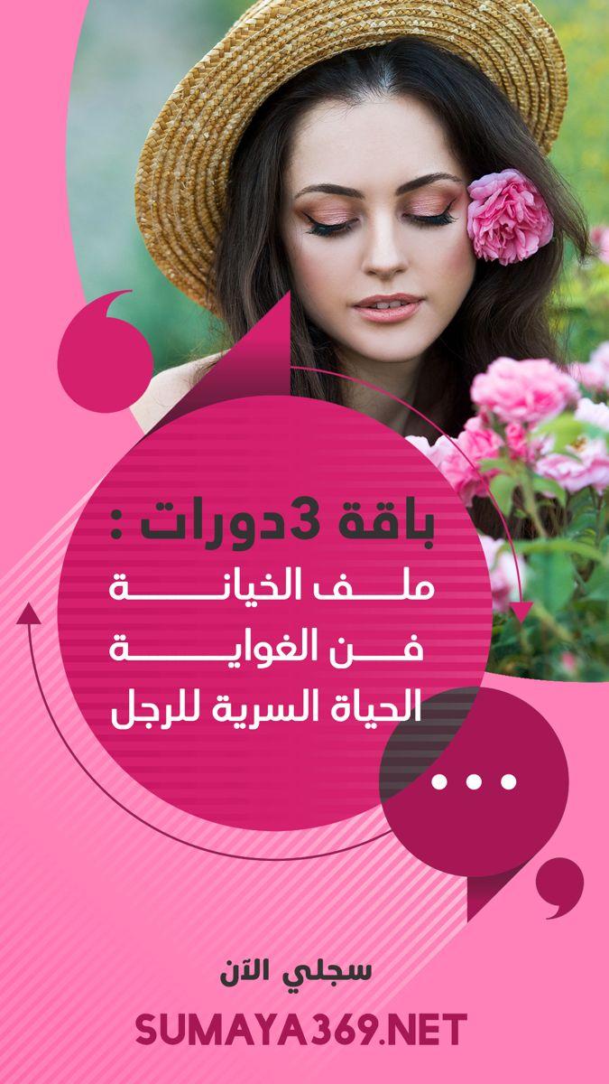 Pin By Dr Sumaya Al Nasser On دورات د سمية الناصر Movie Posters Movies