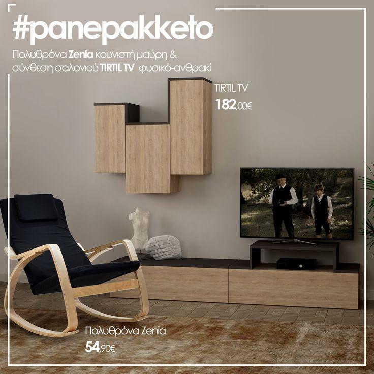 Μεταμόρφωσε το σαλόνι σου στον πιο relaxing χώρο με την κουνιστή πολυθρόνα Zenia και τη σύνθεση TIRTIL TV! Απόκτησε και τα δύο σε τέλεια τιμή #panePakketo εδώ www.pakketo.com