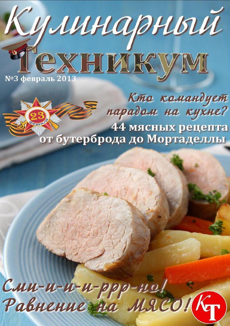 Простые рецепты - 44 мясных блюда к 23 февраля