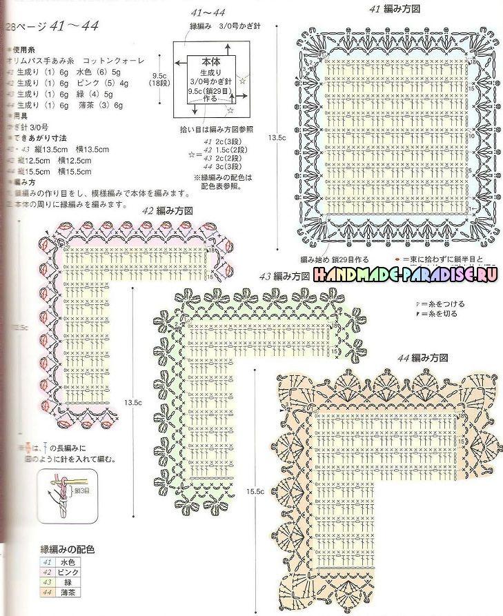 Японский журнал со схемами вязания крючком. Журнал пригодится для вязания пледов, подушек, покрывал, салфеток, ковриков, кружева для украшения одежды