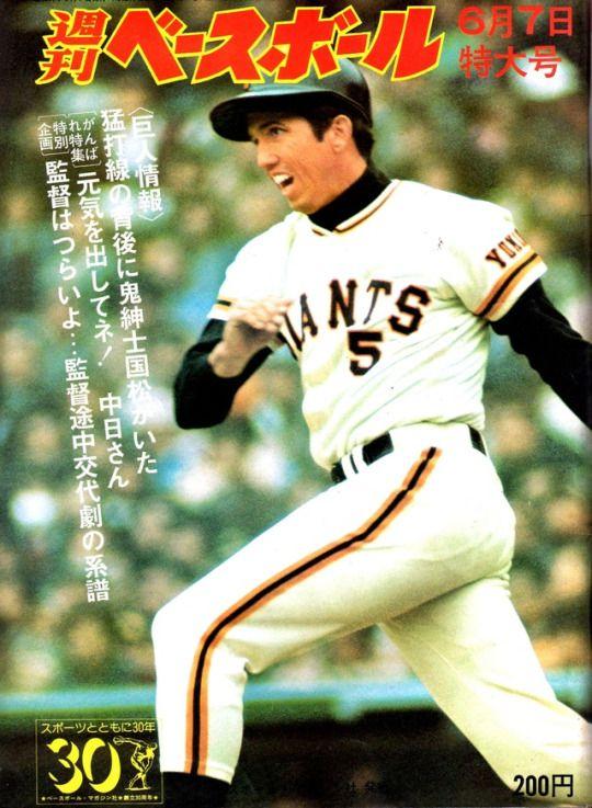 Vintage Japanese Baseball