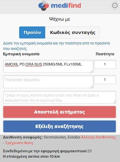 MEDIFIND - screenshot