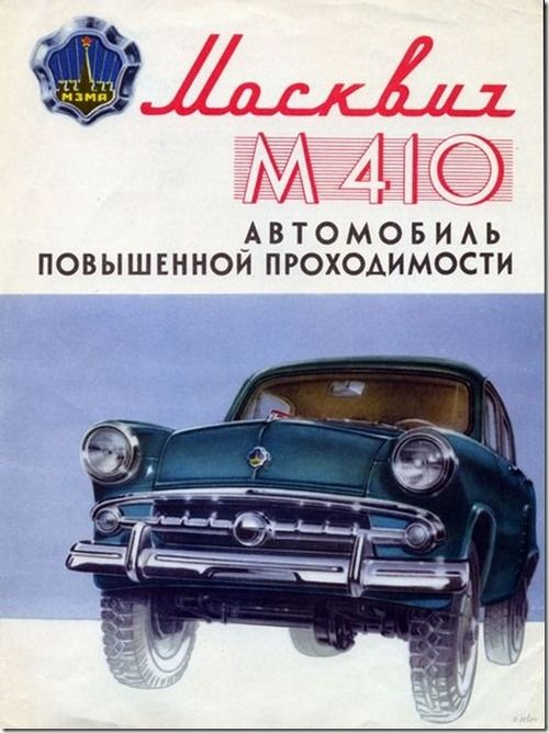 "I don't speak or read Russian, but I'm guessing this says, ""welcome to the new 2013 Moskvitch!"""