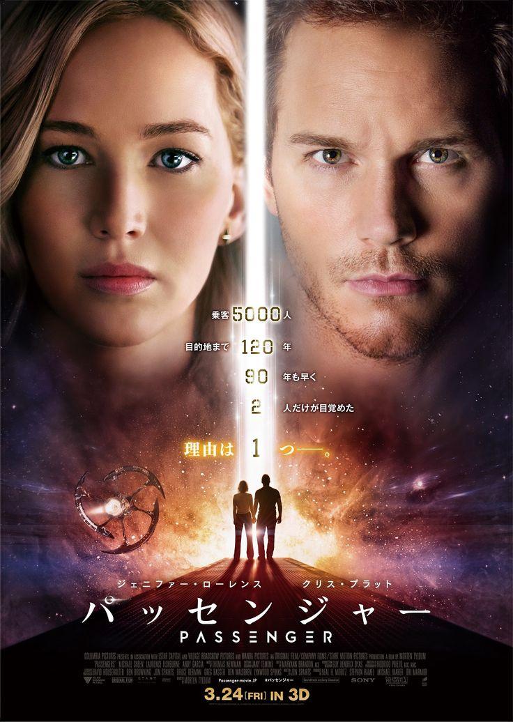 今ハリウッドで最も旬な2人、ジェニファー・ローレンスとクリス・プラットをダブル主演に迎え、極限下の宇宙を舞台に男女の運命を壮大なスケールで描いた新作映画『パッセンジャー』の日本公開が2017年3月24日に決定。