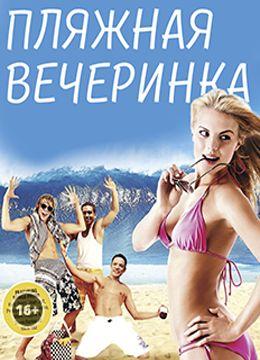 Пляжная вечеринка / National Lampoon Presents: Surf Party (2013)
