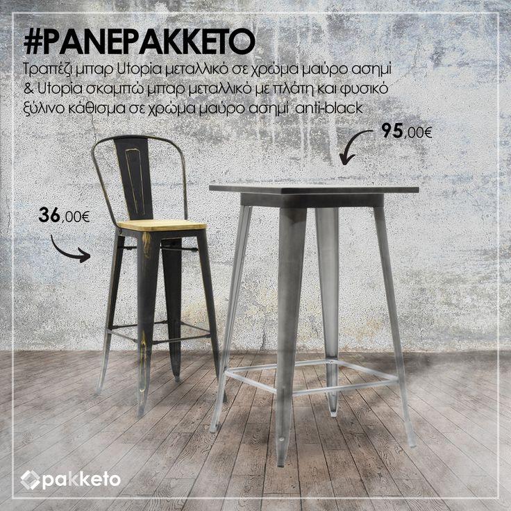 Αγαπάτε το industrial design; Το μεταλλικό τραπέζι μπαρ Utopia και το μεταλλικό σκαμπώ-μπαρ της ίδιας σειράς, δημιουργούν το πιο μοντέρνο look στο σπίτι ή στον επαγγελματικό σας χώρο! Θα τα βρείτε εδώ http://bit.ly/pakketo_Trapezi_Mpar_Utopia και εδώ http://bit.ly/pakketo_Skampo_Mpar_Utopia #panePakketo