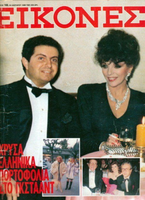 Όταν οι έλληνες  γλένταγαν στο Γκστάαντ 24 χρόνια πριν!