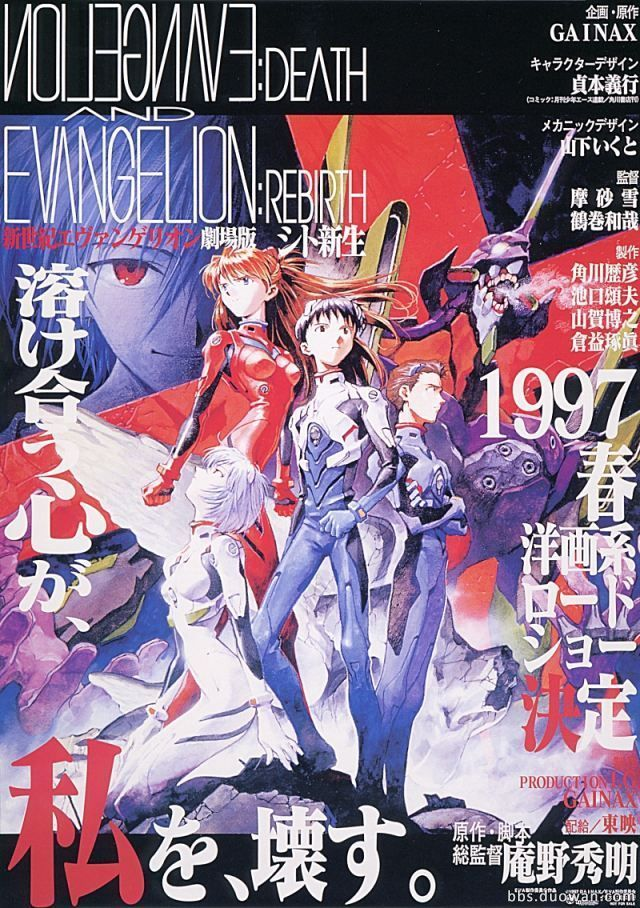 Pin by lily! on POSTERS!! in 2020 Neon evangelion, Neon