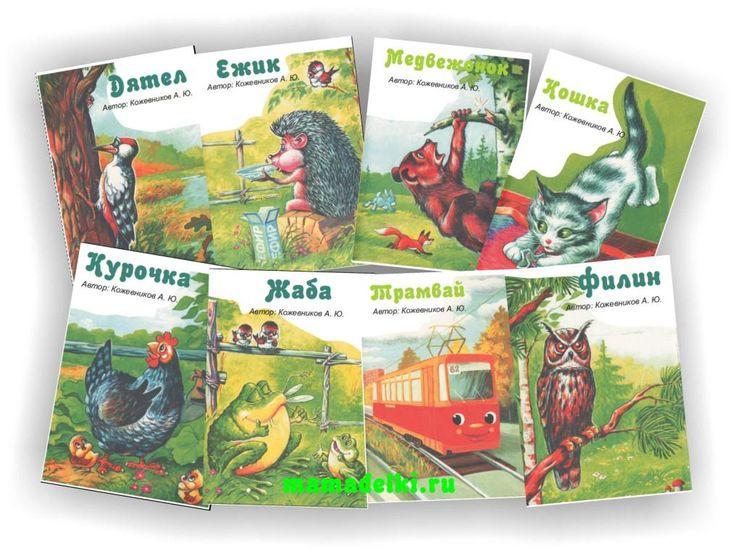 "Книжки самодельные - ""Листалки-лепеталки"""