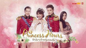 Princess Hours Season Full Episode HD Streaming