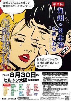 このポスターに惹かれました 九州6県より30の蔵元の酒が8月30日火に大阪に集結して第2回九州の日本酒を楽しむ会をホテルヒルトン大阪で開催するそうです 九州と言えば酒処ですからね tags[大阪府]